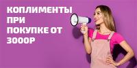 КОМПЛИМЕНТЫ ПРИ ПОКУПКИ ОТ 3000Р.